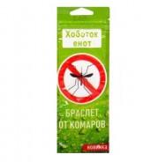 Браслет- репеллент от комаров «ХОБОТОК ЕНОТ»