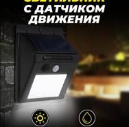 Светильник с датчиком движения SOLAR MOTION JY6009